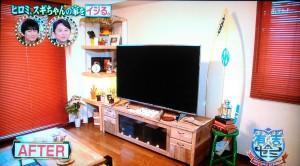 【八王子リフォーム】ヒロミ、スギちゃんの家をカリフォルニア風にイジる032