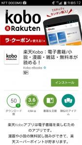 楽天koboアプリインストール手順Android002