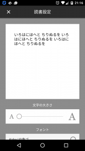 楽天kobo文字サイズ001