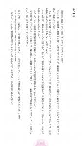 楽天kobo文字サイズ002