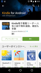 Kindleアプリインストール手順Android002