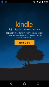 Kindleアプリインストール手順Android005