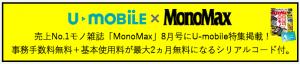 【U-mobile】LTE使い放題を通話機能付き2980円でサービス開始001
