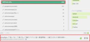 【WowApp】アクセス解析001