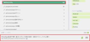 【WowApp】アクセス解析002