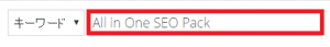 All in One SEO Pack002