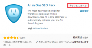 All in One SEO Pack003