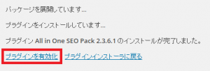 All in One SEO Pack004