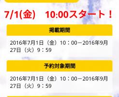 Screenshot_20160701-055650~2