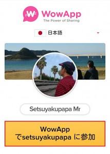 WowApp登録手順001