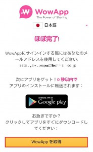 WowApp登録手順004
