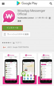 WowApp登録手順006