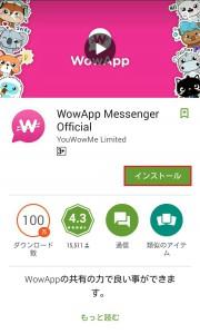 WowApp登録手順011