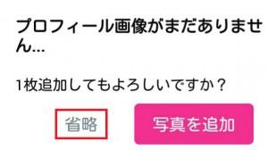 WowApp登録手順020