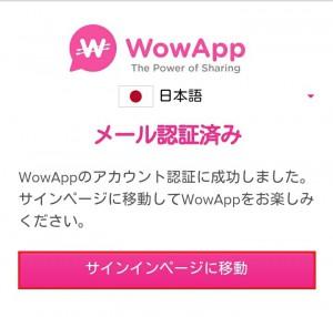 WowApp登録手順026