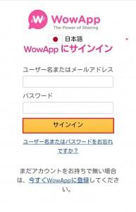 WowApp登録手順027