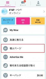 WowApp登録手順028