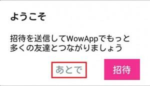 WowApp登録手順24