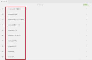 WowApp集客キーワード公開006