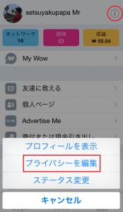 wowapp電話番号非公開設定iPhone002