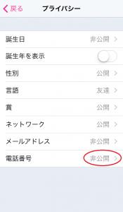 wowapp電話番号非公開設定iPhone003