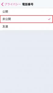 wowapp電話番号非公開設定iPhone004