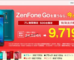 ZenFone GOプレ期間限定セール001