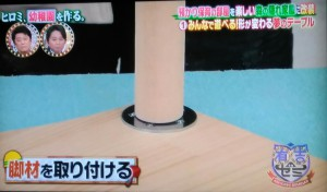 【八王子リホーム】ヒロミ幼稚園を作る005