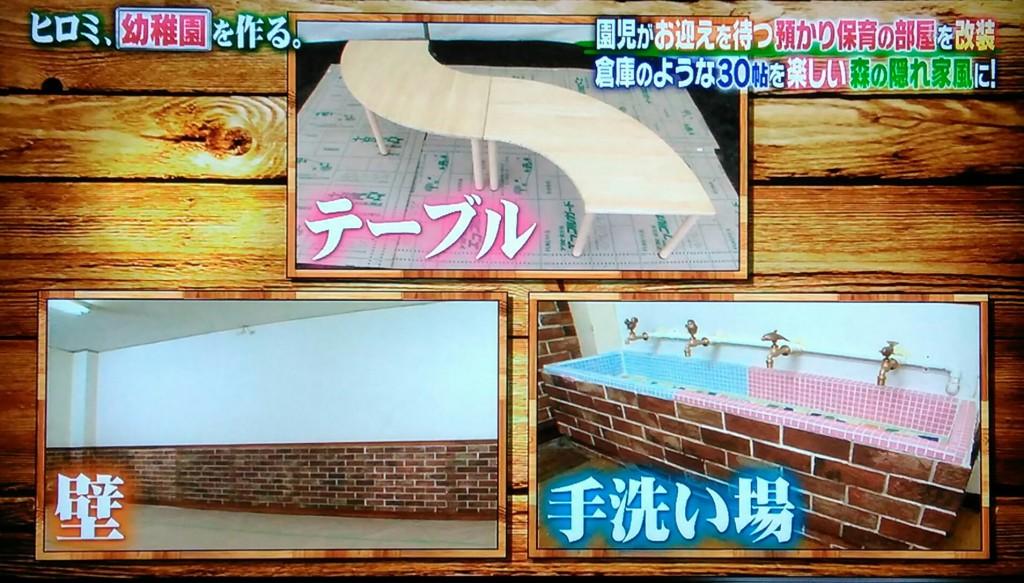 【八王子リホーム】ヒロミ幼稚園を作る!預かり保育の部屋を楽しい森の隠れ家風に