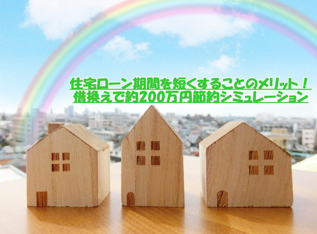 住宅ローン期間を短くすることのメリット!借換えで約200万円節約シミュレーション