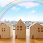 住宅ローン特約期間が終わってそのままにすると200万円以上損する!?
