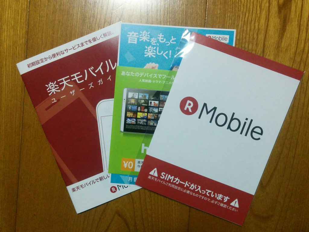 楽天モバイル通話sim開通手続きって難しいの?Zenfon3の初期設定