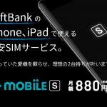 「b-mobile S 開幕SIM」プラン発表!!ソフトバンクのロックがかかったiPhoneが880円/月~