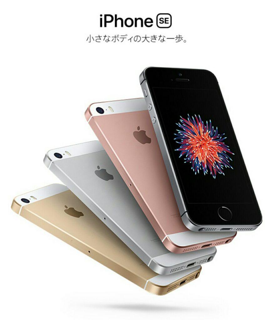 UQモバイルのiPhone SEがお得!?お得に利用する為のポイント