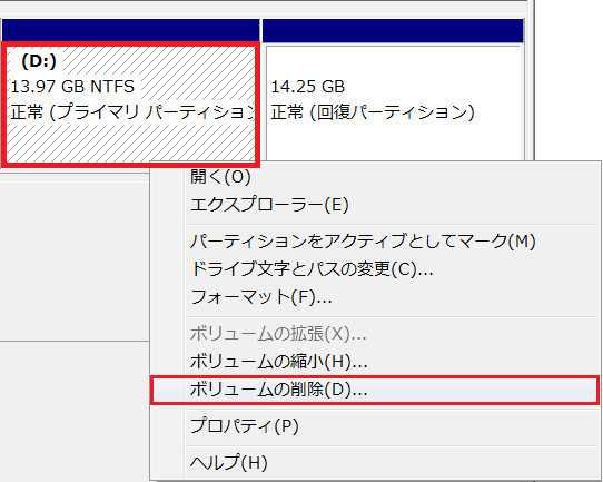 windows7のDドライブを拡張しCドライブを縮小するパーティション変更手順