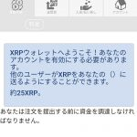 GMOコインからXRPwalletへXRPを送金する手順