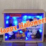 【100均DIY】ハロウィンディスプレイBOX!LEDイルミネーションでライトアップ
