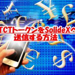 FTCTトークンをSolideXへ送信する方法