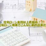 住宅ローン楽ちんシミュレーション・仮審査!借換でこんなに節約出来た!