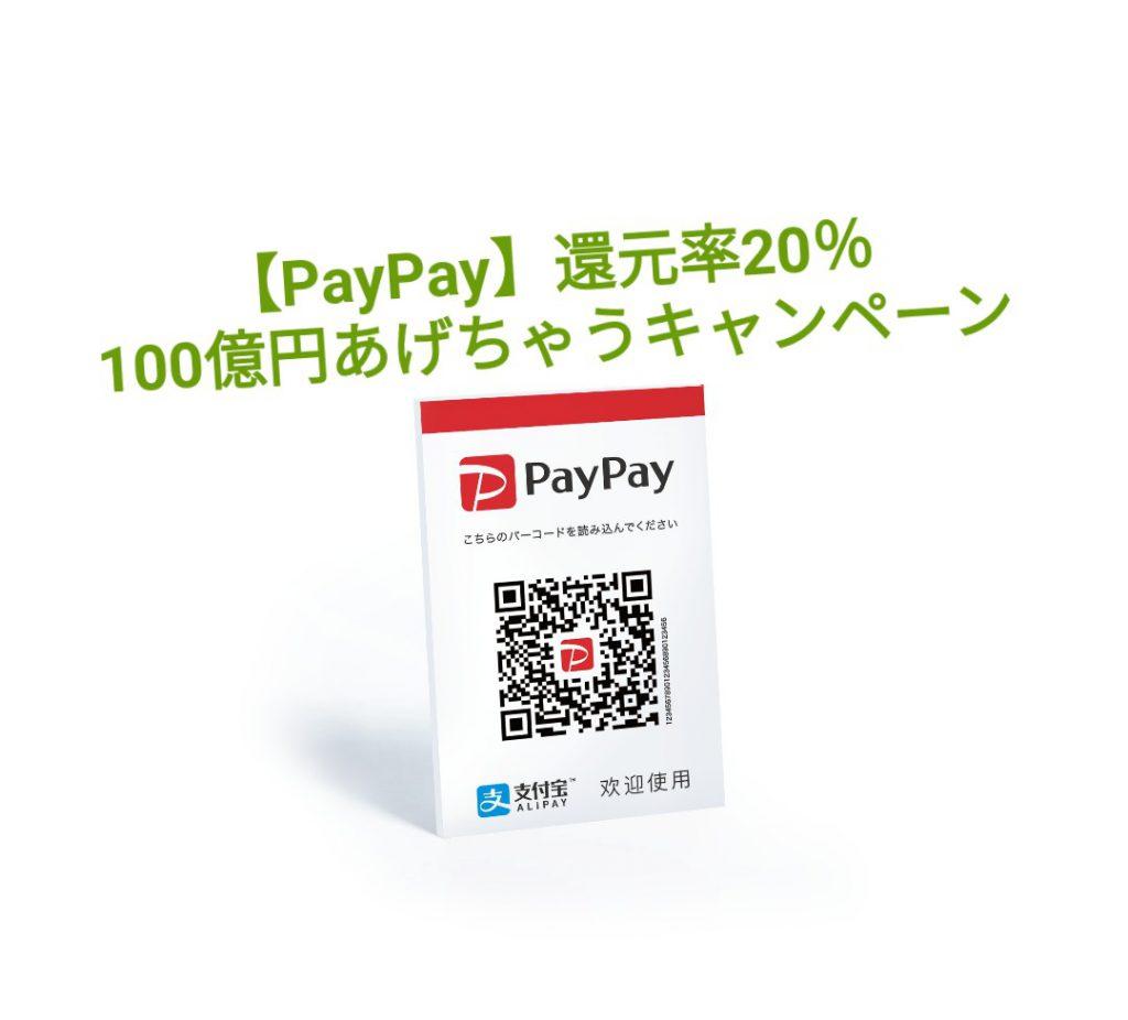 【PayPay】還元率20%!?QRコード決済で100億円あげちゃうキャンペーン!!