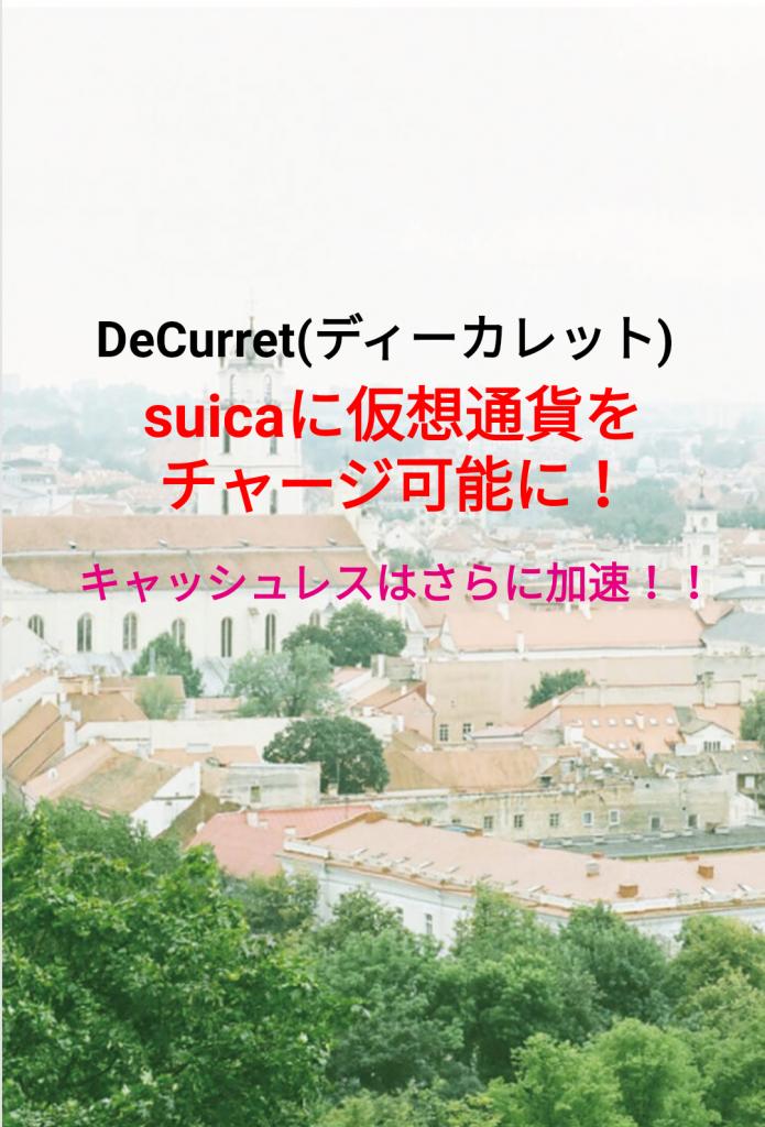キャッシュレス化はさらに加速!ディーカレットからsuicaに仮想通貨をチャージ可能に!?