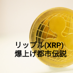 1XRP=1万円!?リップル爆上げ都市伝説