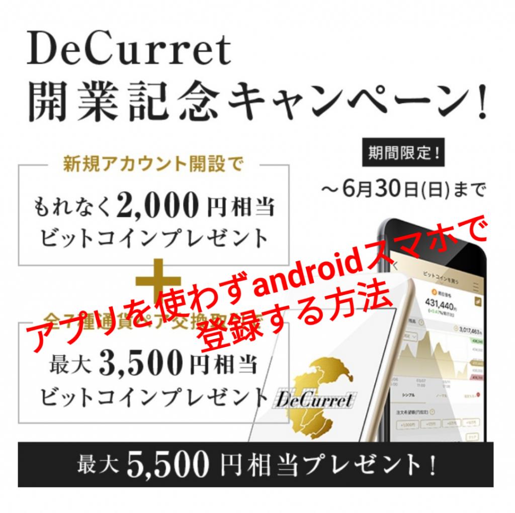 ディーカレット新規登録手順!アプリを使わずandroidスマホで登録する方法