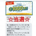 1万円相当のBTC当選!!GMOご利用1000万件感謝キャンペーン当選後の受取り手順