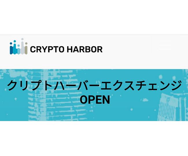 還元率最大150%のCrypto Harbor Exchangeスタート!