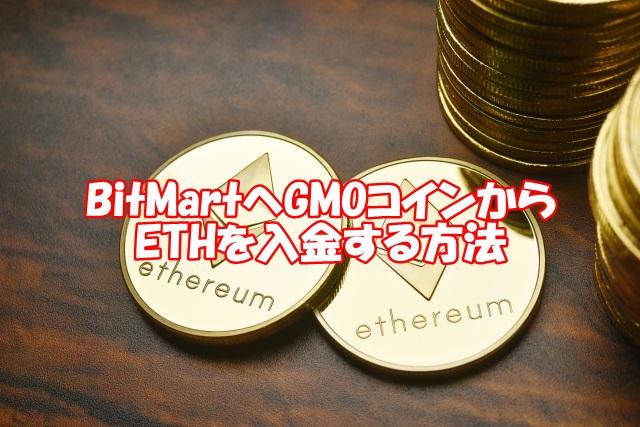 BitMartへGMOコインからETHを入金する方法