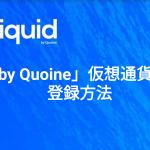 「Liquid by Quoine」仮想通貨取引所の登録方法