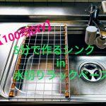 【100均DIY】5分で作るシンクin水切りカゴベース