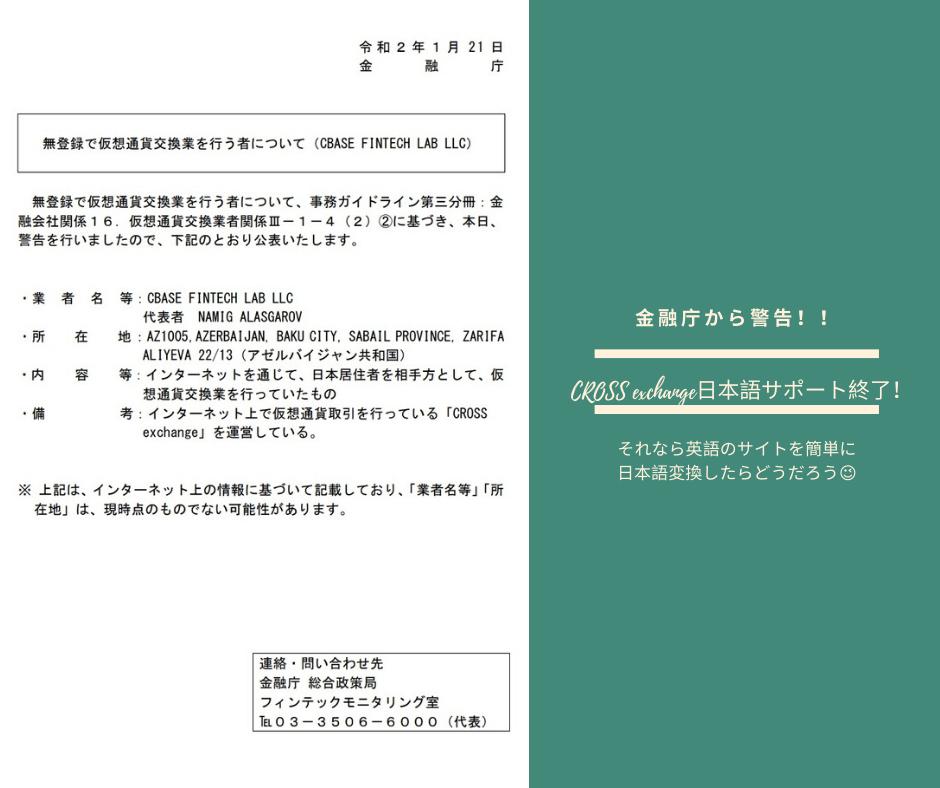 金融庁の警告によりCROSS exchange日本語サポート終了!英語が苦手でも大丈夫(Chrome版)