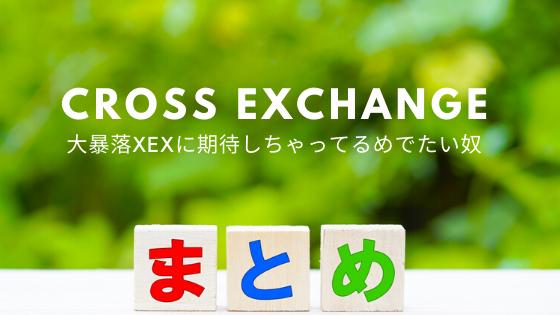 【まとめ】大暴落CROSS exchangeトークンXEXに期待しちゃってるめでたい奴